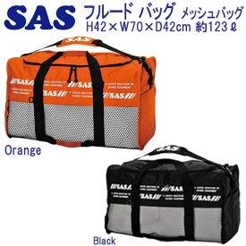 *SAS フルードバッグ 大容量 メッシュバッグ  30322 メーカー在庫確認します