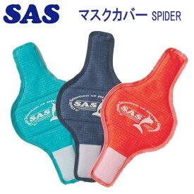 ★新商品 SAS マスクカバー SPIDER 20984 大切なマスクを保護 ダイビング