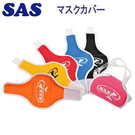 SAS マスクカバー 20985 大切なマスクを保護  楽天ランキング人気商品 ※日本製※ ダイビング