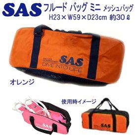 あす楽対応 SAS エスエーエス フルードバッグ ミニ シュノーケル セットを持ち運び メッシュバッグ ビーチバッグ フルードミニ