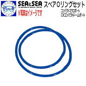 SEA&SEA シーアンドシー スペアOリングセット コンパクトマクロポート CXコンパクトドームポート用 ミラーレス・デジタル一眼系ポートアクセサリー スペアOリング コンパクトマクロポート用 CXコンパクトドームポート用 56290