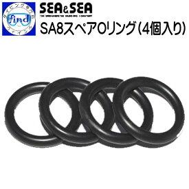 2020年新商品 SEA&SEA シーアンドシーSA8スペアOリングセット(4個入り) シーアーム8専用Oリング アームがしっかり止まらなくなったら交換 62151
