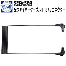SEA&SEA シーアンドシー 光ファイバーケーブル2 S/2コネクター 衝撃に対して折れにくい ストロボ アクセサリー 水中撮影小物 50135