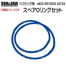 SEA&SEA シーアンドシー コンパクト系ハウジング スペアOリングセット MDX-RX100-3 RX100/2 DX-1G/2G 用 62134