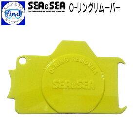 あす楽対応 SEA&SEA シーアンドシー Oリングリムーバー デジタルカメラ デジカメ 水中ハウジングのOリング外しに Oリングを傷つけない 水中撮影小物 01920