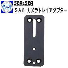 SEA&SEA シーアンドシー SA8 カメラトレイアダプター シーアーム8 水中撮影 アーム小物 22123