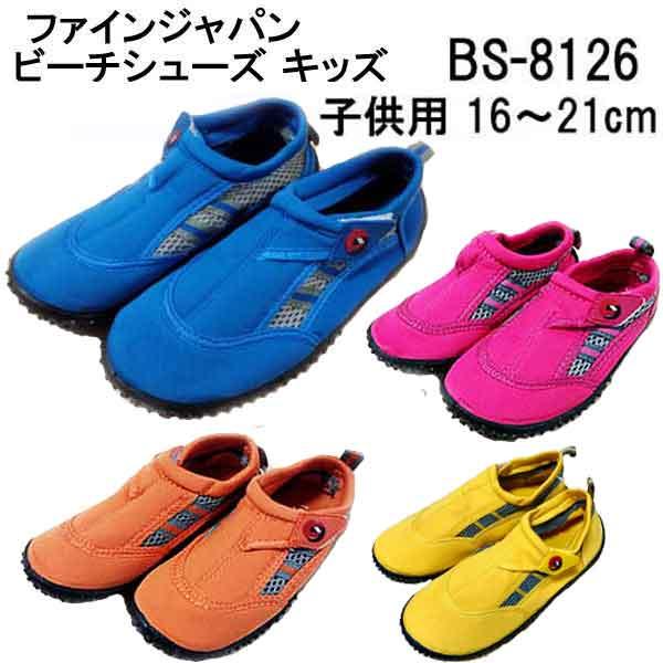 【あす楽対応】 1 マリンシューズ キッズFINE JAPAN ビーチシューズ キッズ 【ネコポス メール便利用可能】 ネコポス1通につき1足まで可能 ファインジャパン BS-8126 KIDS アクアシューズ マリンシューズ
