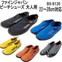 【あす楽対応】 マリンシューズ FINE JAPAN  ビーチシューズ 大人用 BS-8126 【ネコポス メール便利用可能】ネコポス便1通につき1足…
