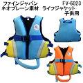 FINEJAPANライフジャケット子供用FV-6023