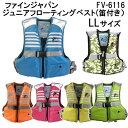 【あす楽対応】 ライフジャケット 子供用 FV-6116 【サイズ:LL】FINE JAPAN ファインジャパン 対応身長:130〜150cm  FV6116 キッズ…