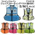 あす楽対応 ライフジャケット 子供用 FV-6116 【サイズ:S-L】FINE JAPAN ファインジャパン …