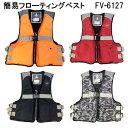 あす楽対応 FV-6127 FINE JAPAN ファインジャパン ライフジャケット 大人用 フィッシング 釣り 防災用 簡易型フロ…