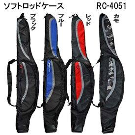 FINE JAPAN ファインジャパン ソフトロッドケース 130cm RC4051 フィッシング 釣り メーカー在庫確認します ブルー終了