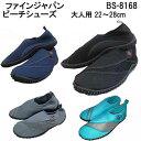 2020モデル あす楽対応 FINE JAPAN ビーチシューズ BS-8168 脱ぎ履きしやすいベルクロ付き  シュノーケリング 海水…