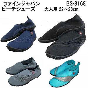 2020モデル あす楽対応 FINE JAPAN ビーチシューズ BS-8168 ダイビングリゾートで ファインジャパン メンズ レディース ウォーターシューズ 22〜28cm 海水浴 マリンレジャーで 潮干狩り