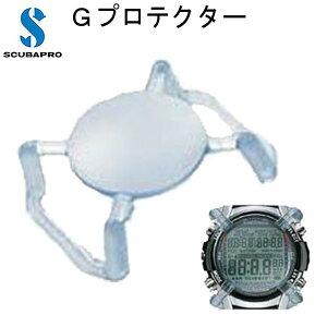 スキューバプロ G-プロテクター ダイブコンピューター小物 ネコポス メール便対応可能 Gプロテクター