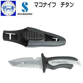 スキューバプロ(Sプロ) チタン製ダイビングナイフ マコナイフチタン MAKO KNIFE TITAN 重量165gの軽さ ●楽天ランキング人気商品●