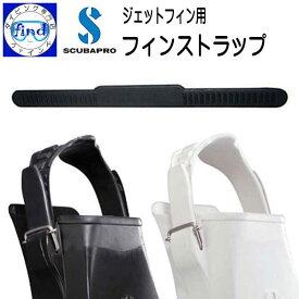 スキューバプロ scuba pro ジェットフィン用ストラップ ブラック 1本 長さ40cm