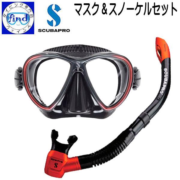 【あす楽対応】 スキューバプロ(Sプロ) シナジーツイン マスク スペクトラセミドライスノーケル S-PRO 軽器材2点セット