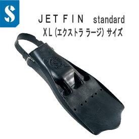 ジェットフィン XLサイズ JET FIN 【XLサイズ】 スキューバプロ scubapro 驚異の推進力 伝統の一品 ラバーヒールストラップ 標準装備 25.378.500