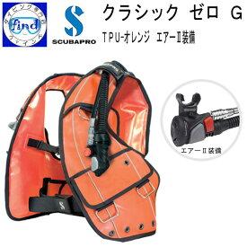 クラシック・ゼロ・G BCD エアー2装備 TPUオレンジ Classic Zero.G スキューバプロ(Sプロ)【送料無料】