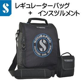 スキューバプロ (Sプロ) レギュレーターバッグ& インスツルメントバッグ レギュレーターを安全に保護 小物入れも付属 regulator bag & instrument bag