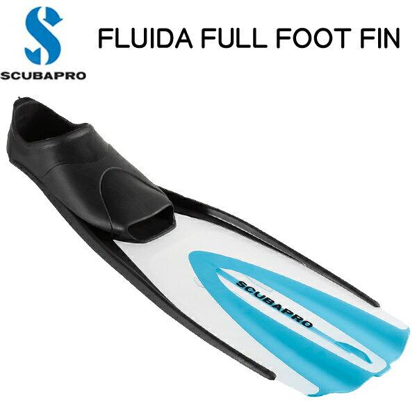 【あす楽対応】 スキューバプロ(Sプロ) フルード フルフットフィン FLUIDA FULL FOOT FIN ダイビング ラグーンナブルー 軽器材 プラフィン