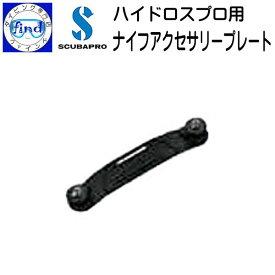 スキューバプロ scuba pro ナイフアクセサリープレート ウェイト収納部にナイフを装着するときのプレートハイドロスプロBCD専用 ナイフの収納性向上 メーカー/在庫確認します