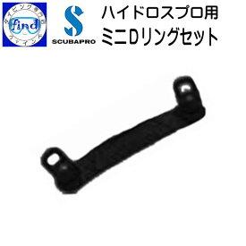 3980円で送料無料 スキューバプロ scuba pro ミニDリングセット ウェイト収納部に小型Dリングを増設 ハイドロスプロBCD専用 アクセサリー メーカー/在庫確認します