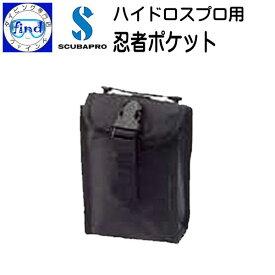 スキューバプロ scuba pro 忍者ポケット 小物入れ ハイドロスプロBCDに装着 エマージェンシーグッズや外付けレンズ入れ等 ninja pocket メーカー/在庫確認します