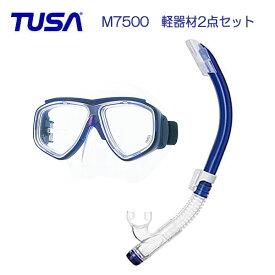 *TUSA* 軽器材2点セット マスク、スノーケルM-7500 マスク スプレンダイブ2 Splendive2 TUSA スノーケル  ダイビング 軽器材 ●楽天ランキング人気商品● シュノーケル tusa 海猿