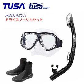 *TUSA* 水が入らないスノーケル 軽器材3点セット 人気 コンパクト マスク ドライスノーケル M7500 USP250 USP260 DB3014 ブーツ 送料無料
