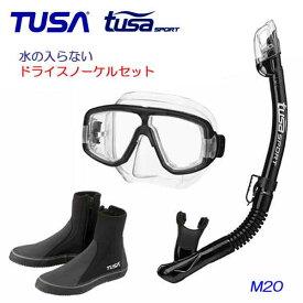 *TUSA* 水が入らない シュノーケル 軽器材3点セット 人気 コンパクト マスク M20  ドライスノーケル USP250 USP260 シュノーケル DB0104 ブーツシュノーケリング 軽器材 セット ドライトップ スノーケリング 送料無料