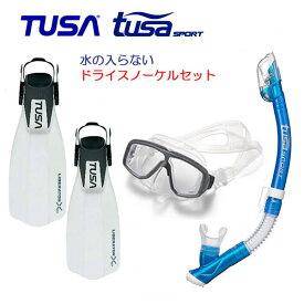 *TUSA* 水が入らないスノーケル 軽器材3点セット 送料無料 マスク M-20 M20 USP250 USP260 スノーケル SF5500・SF5000 フィン コンパクト マスク シュノーケリング