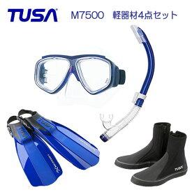 送料無料 *TUSA* 軽器材4点セット M-7500マスク&TUSAスノーケル SF5000/SF5500フィン DB-3014 ブーツ ダイビング 軽器材ダイビング スノーケリング
