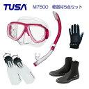 送料無料 *TUSA* 軽器材5点セット M-7500 マスク TUSA スノーケル TUSA ブーツ SF5500 SF5000 フィン マリングロー…