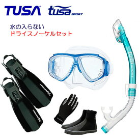 *TUSA* 水が入らないスノーケル 軽器材5点セット 送料無料マスク M-7500 ドライトップ USP250 USP260 TUSA ブーツ SF5500 SF5000 フィン マリングローブ シュノーケルセット