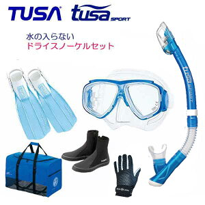 送料無料 *TUSA* 水が入らないスノーケル 軽器材6点セット コンパクト 人気 M-7500 ドライトップ スノーケル USP250 USP260 SF5500 SF5000 フィン DB3014 ブーツ マリングローブ メッシュ BA0105