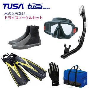 *TUSA* 水が入らないスノーケル 軽器材6点セット マスク M-20 M20 USP250 USP260  スノーケル SF0102フィン DB3014 ブーツ マリングローブ メッシュ BA0105 シュノーケリング 【送料無料】