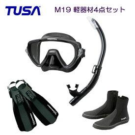 *TUSA* 軽器材4点セット M-19マスク&TUSAスノーケル SF5000/SF5500フィン DB-0104 ブーツ ダイビング 軽器材 楽天ランキング人気商品 スキューバダイビング送料無料