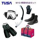 *TUSA* 軽器材6点セット M-19 マスク&スノーケル SF5000/SF5500フィン DB-0104 ブーツ マリングローブ&メッシュバッグBA0105 ダ…