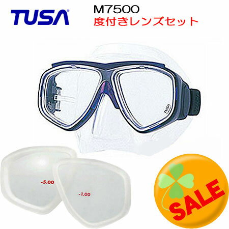 【あす楽対応】限定カラー セール特価 TUSA ツサ 左右度数選べます  近視用 度付きマスク セットM-7500 ダイビング マスク(Splendive2) 度入りレンズ付きセット 近眼・近視・視力の悪い方向け M7500 シュノーケリング マリンスポーツ