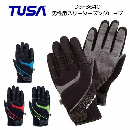 【あす楽対応】TUSA(ツサ)DG3640  男性向け3シーズングローブ DG-3640 ダイビンググローブ シンプルなカットパターンの採用で使いやすい スキューバ向け メンズグローブ ●楽天ランキング人気商品●