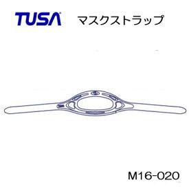 TUSA 交換パーツ 【M16-020】 マスク用 マスクストラップ M-15/M-18/M-19 M-27/M-27S M-211/M-211S/M-212/M-41 M1001/M1002/M1003用 こちらはパーツのみです