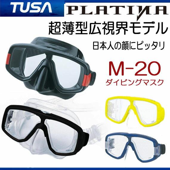 【あす楽対応】ダイビング マスク TUSA プラチナ M-20 M-20QB 日本人専用フィッティングマスク●楽天ランキング人気商品● 軽器材 メーカー在庫確認します
