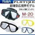 M-20日本人専用フィッティングマスク