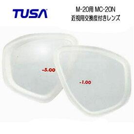 TUSA M20 マスク レンズ オプチカルレンズ 左右セット(2枚) マスク用度付レンズ MC-20N M-20 M20 MC20N MC20