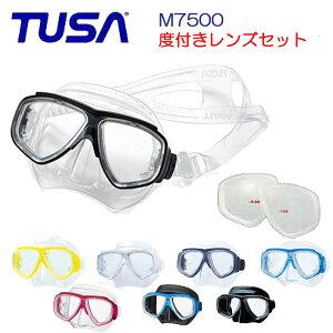 TUSA ツサ 近視用 度付きマスク セットM-7500 ダイビング マスク(Splendive2) 度入りレンズ付きセット 近眼・近視・視力の悪い方向け M7500 シュノーケリング マリンスポーツ タバタ 度入り