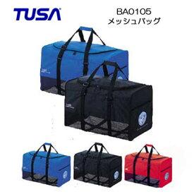 【あす楽対応】TUSA BA0105 メッシュバッグ MB-5 ダイビング器材一式ラクラク運べる 容量十分なコンパクト設計  【宅配便でのお届け】 ●楽天ランキング人気商品●