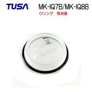 TUSA MK-IQ8B IQ-800 IQ-850ダイブコンピューター用Oリング・電池蓋 MK-IQ8B